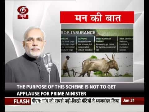 Mann Ki Baat-16: PM Narendra Modi's radio interaction