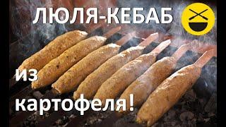 Сталик: Люля-кебаб из картофеля