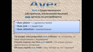 Французский с нуля, предлог AVEC и Артикли