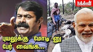 Seeman Blast Speech | Gaja Cyclone | BJP