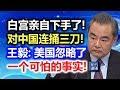 中国新鲜事 - YouTube