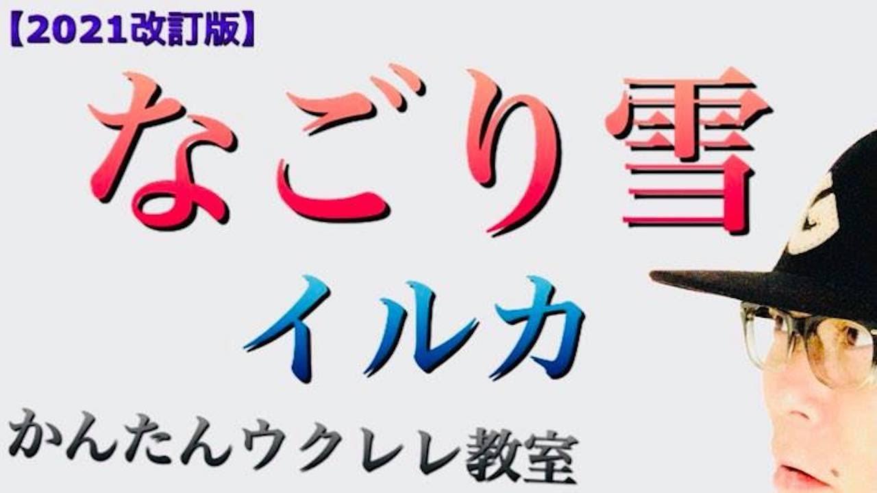 【2021年改訂版】なごり雪 / イルカ(フルコーラス)《ウクレレ 超かんたん版 コード&レッスン付》 #GAZZLELE
