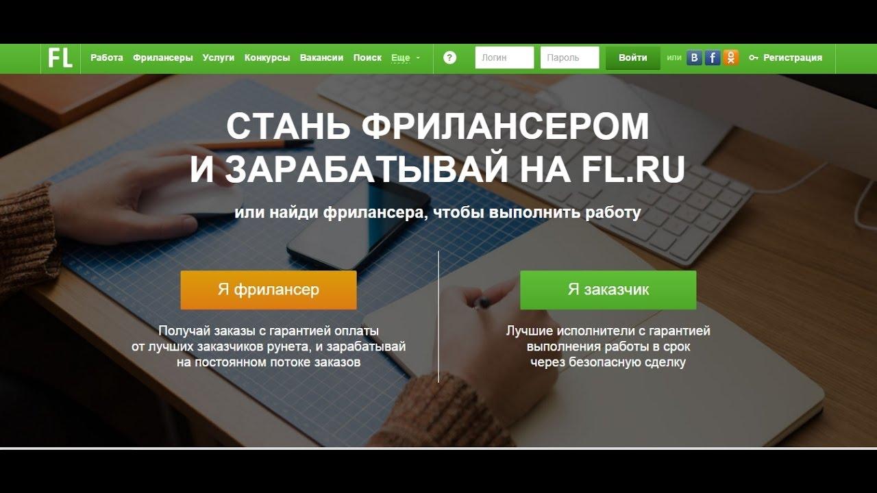 Регистрация на фрилансе бесплатная фрилансер геодезия