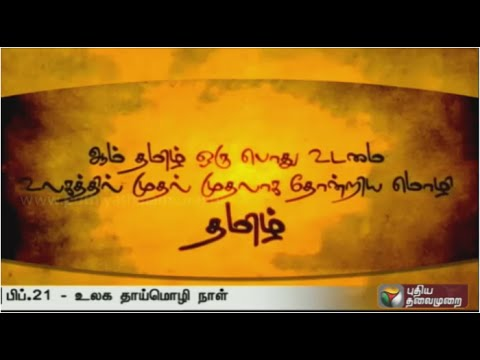 International Mother Language Day: Situation of Tamil ...