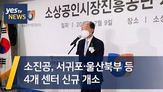 [yestv뉴스] 소진공, 서귀포·울산북부 등 4개 센…