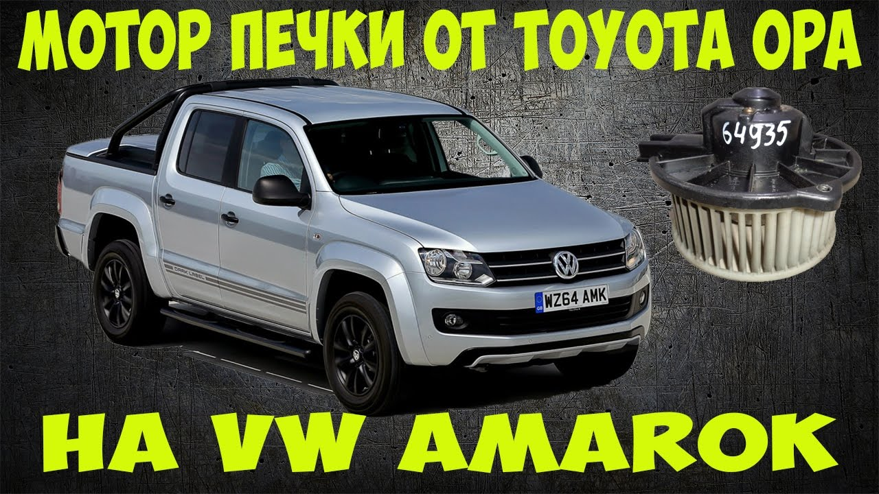 Замена мотора печки Volkswagen Amarok