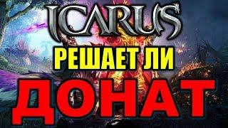 Решает ли ДОНАТ в ICARUS Online Обзор ШОПА и Стоит ли Играть