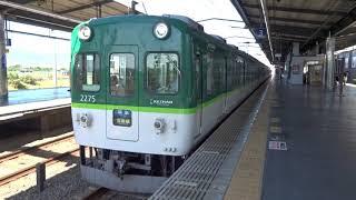 【骸骨】京阪2200系2225編成 樟葉発車
