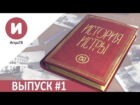 История Истры. Выпуск 1. ( ИстраТВ)