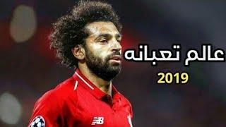 محمد صلاح عالم تعبانة