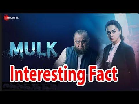 Mulk - 21 Interesting Fact   Rishi Kapoor & Taapsee Pannu   Anubhav Sinha   3rd Aug 2018