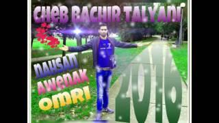 Cheb bachir talyani ♥ nahsan awenak omri ♥ 2016 ♥
