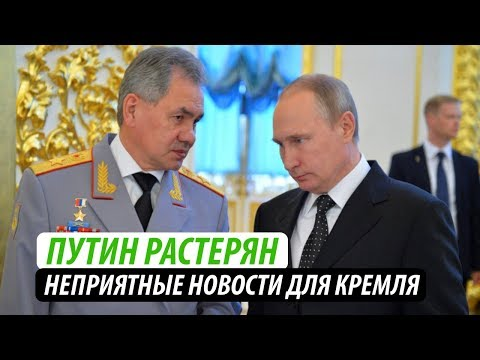 Путин растерян. Неприятные