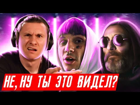Реакция на LOVV66 - Трап Трап / Би-2 — НАМ НЕ НУЖЕН ГЕРОЙ