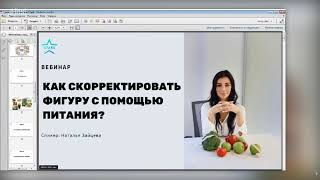 Коррекция фигуры питанием Лекция нутрициолога