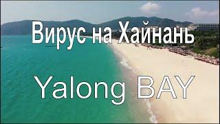Китайский вирус на Хайнань Пляж Ялонг бэй без людей Отель Кактус и Хуаю
