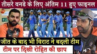 मेलबर्न में तीसरा वनडे मैच कल.. 1 दिन पहले ही रोहित संग विराट ने फाइनल की टीम
