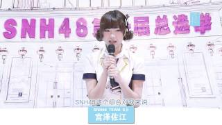 SNH48 Team SII member Miyazawa Sae's appeal video for SNH48's 1st G...