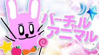 新・バーチャルアニマル「兎佐維乃(うさ・いの)」ぴょん! - Fortnite -