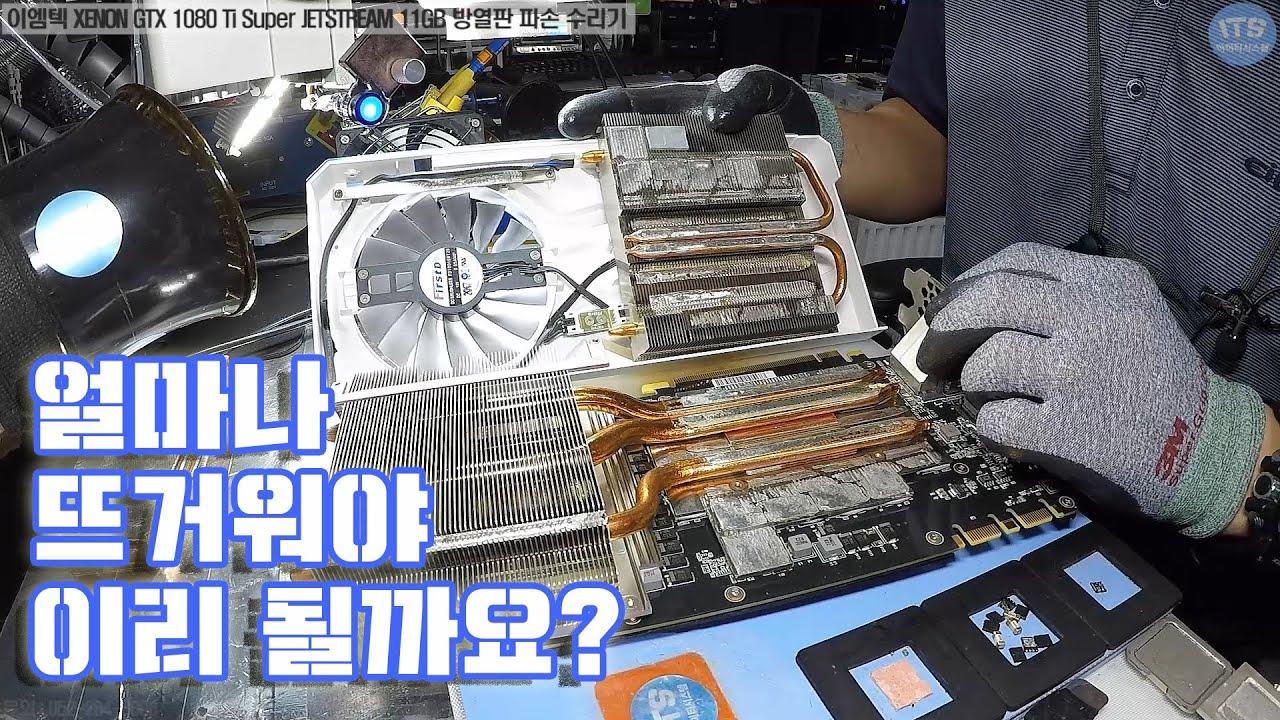 컴퓨터수리-그래픽카드수리-이엠텍 XENON GTX 1080 Ti Super JETSTREAM 11GB 방열판 자연불량 파손 복구작업 동영상-1080P