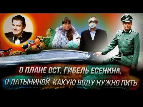 Е. Понасенков: о плане Ост, гибель Есенина, о Ю. Латыниной, какую воду нужно пить