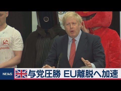 英 与党圧勝 EU離脱へ加速