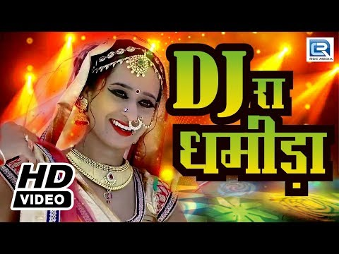 रामदेवजी का ये गाना सुन कर आप भी झूम उठेंगे - DJ रा धमीड़ा 2 | Rajasthani DJ सांग | विडियो जरूर देखे