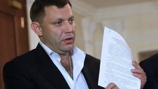 Обращение Александра Захарченко к украинцам.