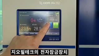 """지오필테크 """"7인치 LCD 모니터 터치식 잠금…"""