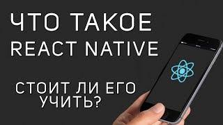 Что такое React Native. Мобильные приложения на React.