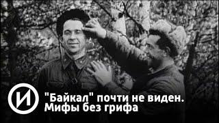 """Байкал"" почти не виден. Мифы без грифа | Телеканал ""История"""