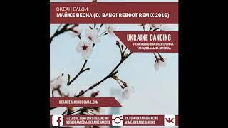 Океан Ельзи — Майже весна (Dj Bang! Reboot Remix 2016)