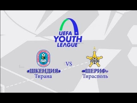 UEFA Youth League. НФШ Шкендия U-19 (Тирана) 1-2 ФК Шериф (Тирасполь) U-19. 02.10.2019