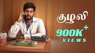 Kuzhali - Tamil Short Film 2017 | Akil Santhosh | Janaki | Senthamil Selvan