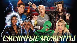 """смешные моменты фильма """"Супергеройское кино"""" (Superhero Movie, 2008)[TFM]"""
