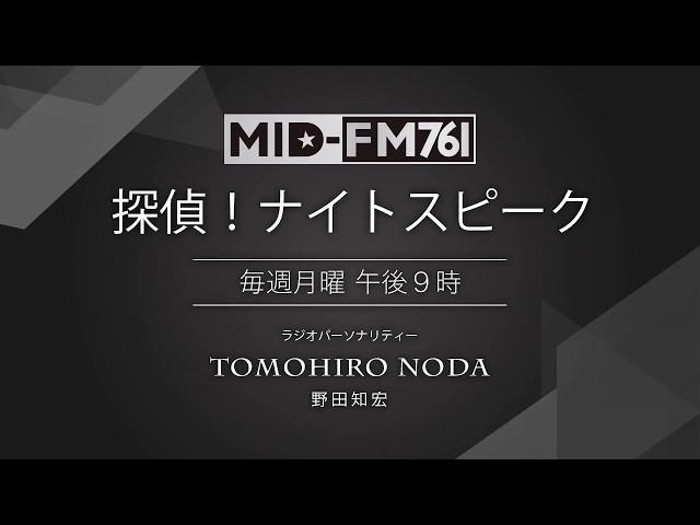 探偵ナイトスピーク 2017年11月27日分【浮気・不倫のお悩み解決ラジオ】