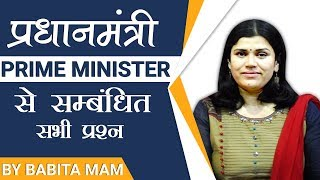 PRIME MINISTER |  प्रधान मंत्री | LEARN WITH SHORT TRICKS | By Babita Mam | ICS COACHING CENTRE