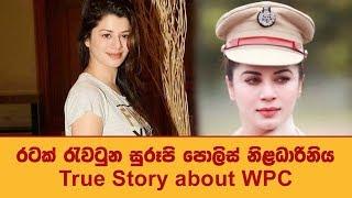 True Story about WPC - රටක් රැවටුන සුරූපි පොලිස් නිළධාරිනිය