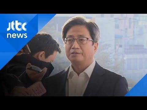 """김명수, 허리 숙여 사과 """"양승태 구속…참담하고 부끄럽다"""""""