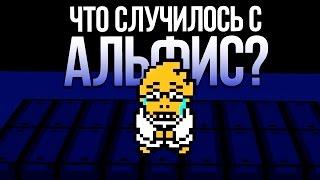 Undertale - Что Случилось с Альфис в Нейтральных Концовках?   What Happened to Alphys? (Rus Dub)