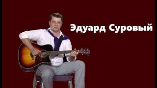 Эдуард Суровый (Гарик Харламов) - Одинокая бродит ладонь