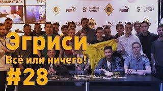 Эгриси №28. Чемпионы!