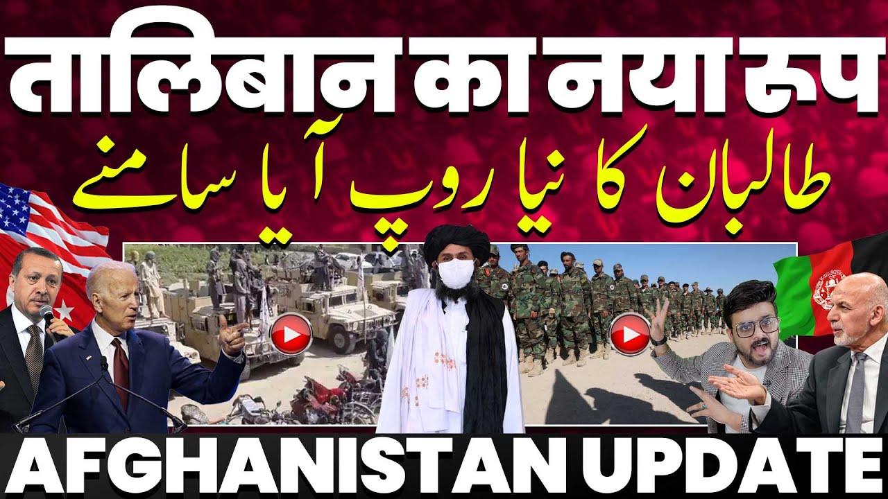 तालिबान का दिखा नया रूप, अमेरिका ने फिर किया तालिबान पर हवाई हमला, तालिबान को मिली बड़ी कयामियाबी
