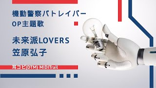 Welcome to my channel, Be sure to subscribe!(チャンネル登録お願いします) 笠原弘子「未来派Lovers」は「機動警察パトレイバー」最初のOVAシリーズの主題歌です。