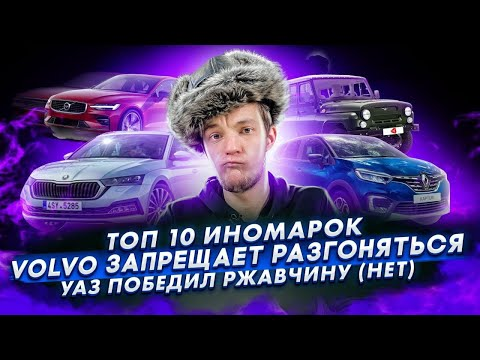 ТОП 10 выгодных иномарок | Volvo запрещает разгоняться | УАЗ Vs ржавчина