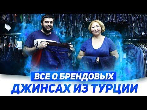 Все о брендовых джинсах из Турции / Как определить качество джинс?
