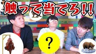 【すげぇw】インテリ箱の中身は何だろなクイズで東大生クイズ王が本気プレイ!