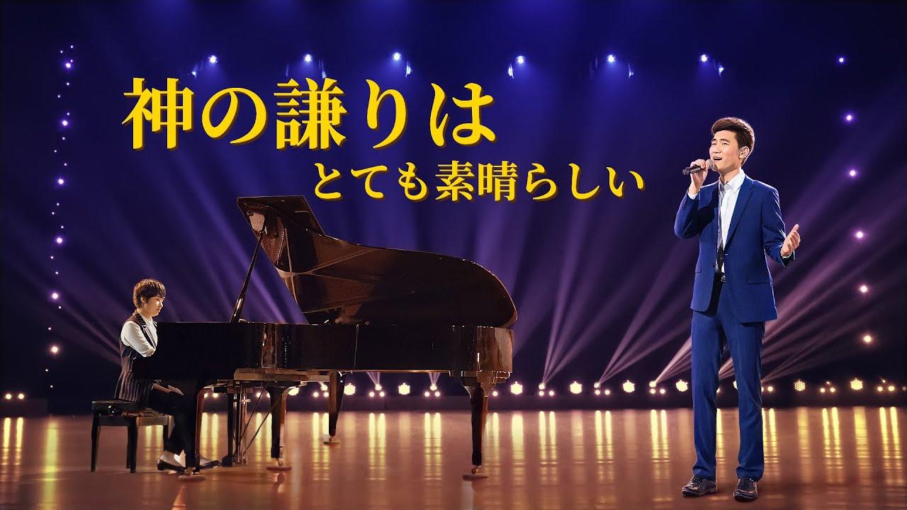 ワーシップソング「神の謙りはとても素晴らしい」Praise and Worship 日本語字幕