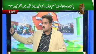 Why Pak Afghan Fans Fight, Is Someone Behind This Scene? | World Cup Aur Hum Sub | 30 June 2019