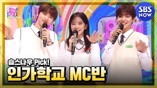 인기가요 4월 3주차 지훈 X 유진 X 성찬 엠씨 컷 모음 Sbs Inkigayo Mc Cut Sbs Now MP3